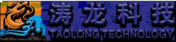 深圳市涛龙科技有限公司